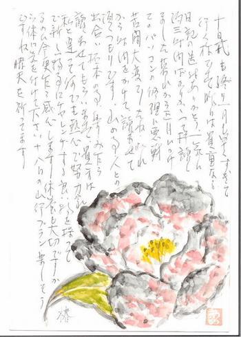 040116_HahanoEhagaki_02.jpg