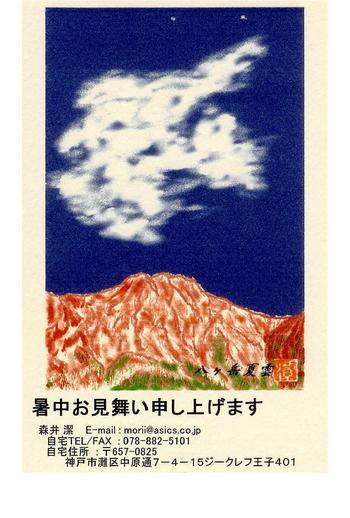 980812_yatugatake_cgi.jpg