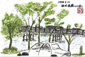 980912_Setano_Karahashi.jpg